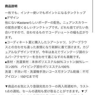 カスタネ(Kastane)の専用!(タンクトップ)