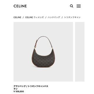 セリーヌ(celine)のアヴァバッグ / トリオンフキャンバス CELINE(ショルダーバッグ)