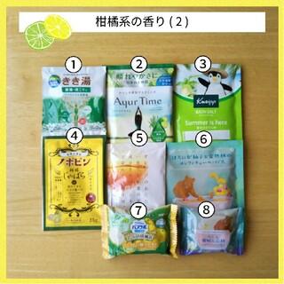 【入浴剤8点セット】柑橘系の香り(2)(入浴剤/バスソルト)