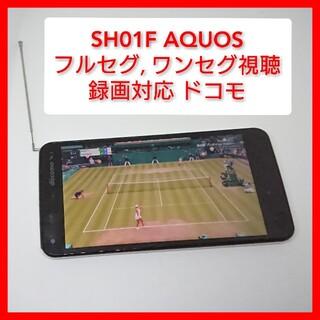 アクオス(AQUOS)のドコモ SH-01F フルセグ,ワンセグ 録画対応 AQUOS シャープ (テレビ)