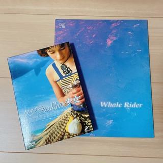 映画パンフレット「クジラの島の少女」ニキカーロ ニュージーランド映画(印刷物)