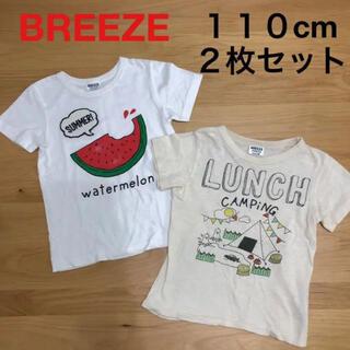 BREEZE - BREEZE  半袖Tシャツ 110cm  2枚セット