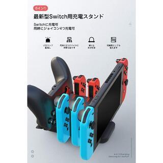 【最新型】Nintendo Switch専用 6in1/収納/同時充電器(その他)