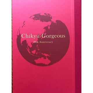 Chikyu Gorgeous 20th Anniversary 三浦春馬