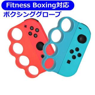 ニンテンドースイッチ Joy-Con フィットボクシング グリップ 赤・青(その他)