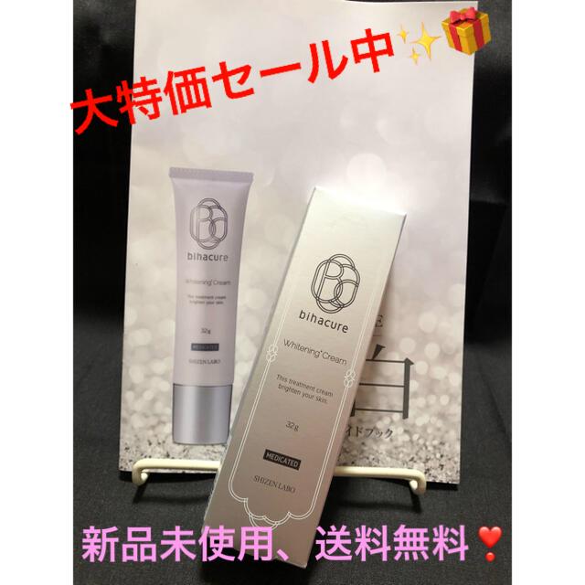 BIHACURE ビアキュア 美白クリーム コスメ/美容のスキンケア/基礎化粧品(フェイスクリーム)の商品写真