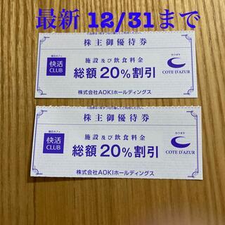 【最新】快活CLUB 割引券 2枚(その他)