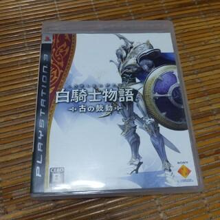 白騎士物語 -古の鼓動- PS3(その他)