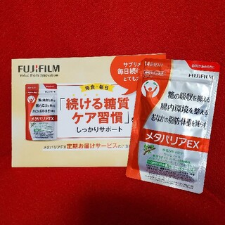 フジフイルム(富士フイルム)の富士フィルム メタバリア14日分(ダイエット食品)