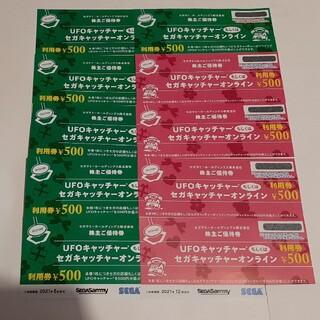 5000円分 セガサミー UFOキャッチャー 利用券(その他)