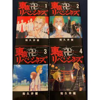 講談社 - 東京卍リベンジャーズ 1巻〜4巻