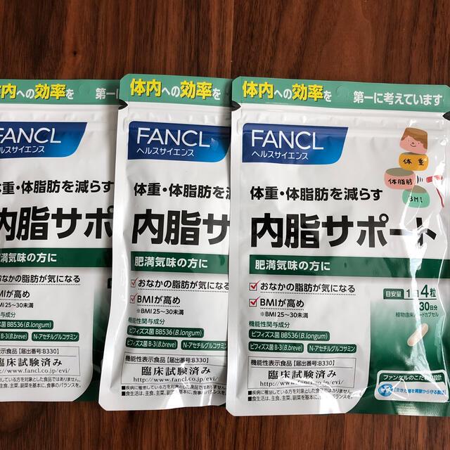 FANCL(ファンケル)の内脂サポート コスメ/美容のダイエット(ダイエット食品)の商品写真
