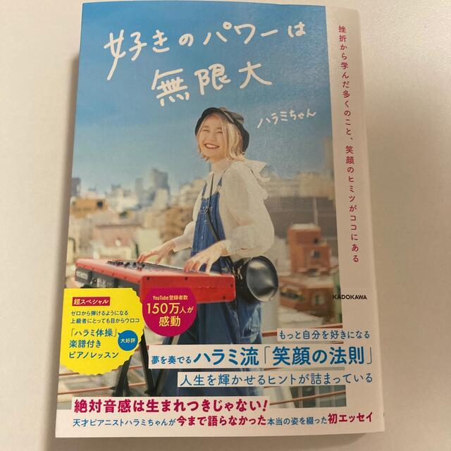 好きのパワーは無限大 ハラミちゃん エンタメ/ホビーの本(アート/エンタメ)の商品写真
