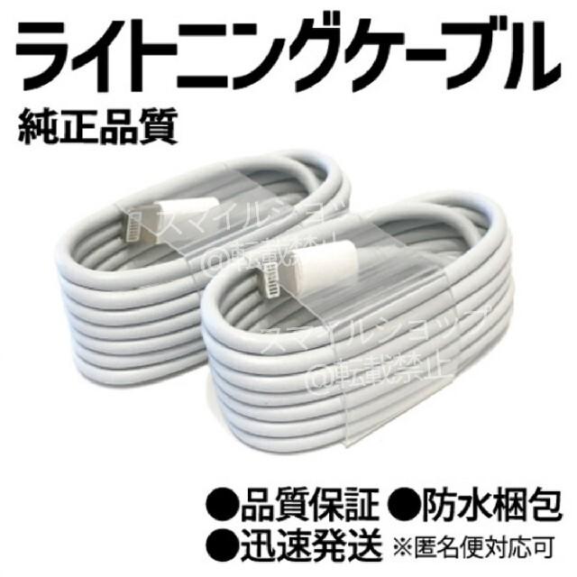 ライトニングケーブル iPhone アップル 純正品質 充電器 充電ケーブル スマホ/家電/カメラのスマートフォン/携帯電話(バッテリー/充電器)の商品写真