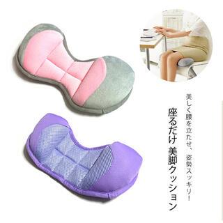 美脚クッション 美脚 美姿勢 骨盤矯正 美脚効果 姿勢改善 座るだけ(エクササイズ用品)
