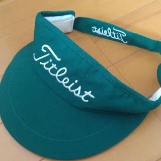 ゴルフ タイトリスト サンバイザー 緑
