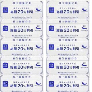 アオキ(AOKI)の快活CLUB コート・ダジュール 20%割引 AOKI アオキ株主優待券 10枚(その他)