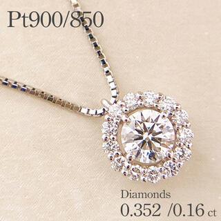 新品 ダイヤモンド ネックレス プラチナ 美品