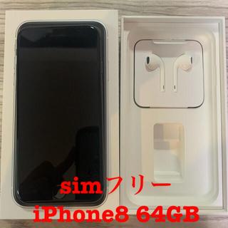 Apple - 超美品 iphone8 64GB MQ782J/A 本体 スペースグレー