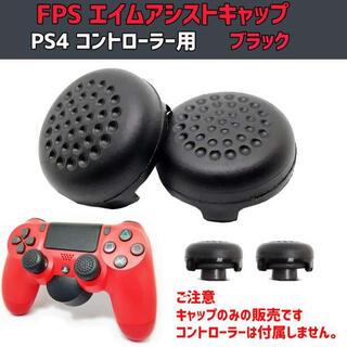 FPS エイムアシスト キャップ ブラック PS4 / PS5用(その他)