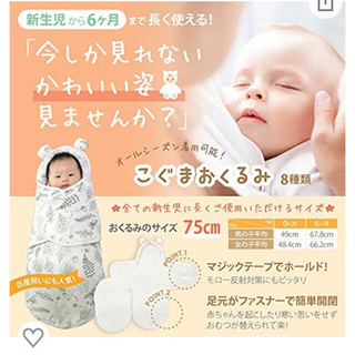 おくるみ  新生児 ベビー寝袋 ベビーおくるみ 赤ちゃん