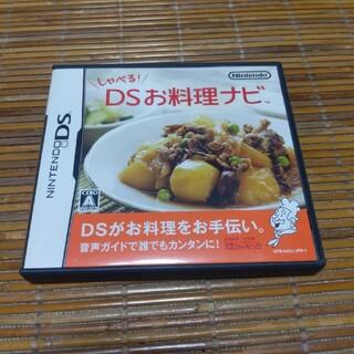 しゃべる! DSお料理ナビ DS(その他)