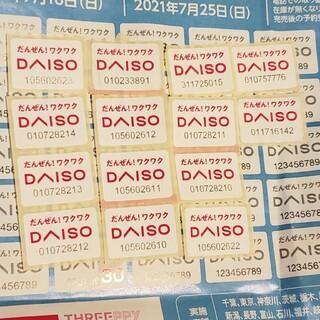 DAISO ダイソー だんぜんワクワクシールキャンペーン シール 十四枚 14枚(その他)
