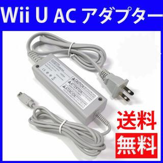 wiiu 充電器 Wii U ゲームパッド ACアダプター 任天堂 互換 充電(その他)