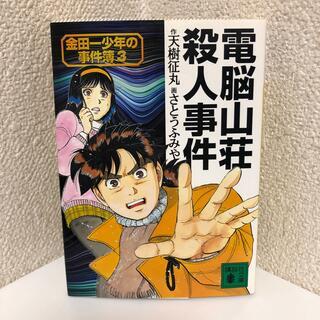 コウダンシャ(講談社)の金田一少年の事件簿 3 電脳山荘殺人事件(文学/小説)