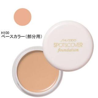 SHISEIDO (資生堂) - 資生堂 スポッツカバー ファウンデイション H100