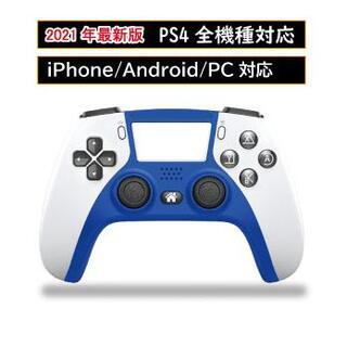 PS4 ワイヤレスコントローラー ブルー 青色 スマホ対応 互換品(その他)