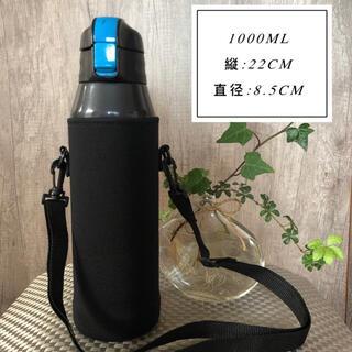 1000ml 水筒カバー ブラック