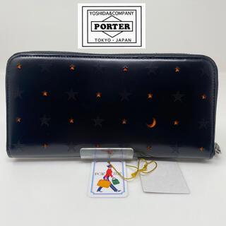 PORTER - 未使用☺︎PORTER ポーター 長財布 ブライトスター 星 月 ブラック