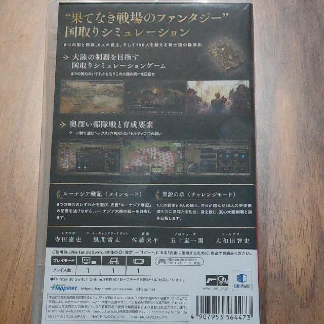 Nintendo Switch(ニンテンドースイッチ)の【新品】Nintendo Switch BRIGANDINEルーナジア戦記 エンタメ/ホビーのゲームソフト/ゲーム機本体(家庭用ゲームソフト)の商品写真