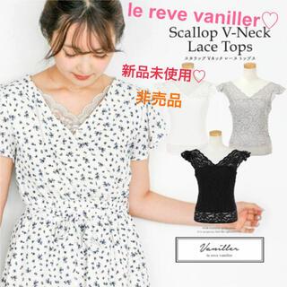 le reve vaniller - 【新品未使用】6/17まで値下げ♡ルレーヴヴァニレ♡レースインナー♡フリル