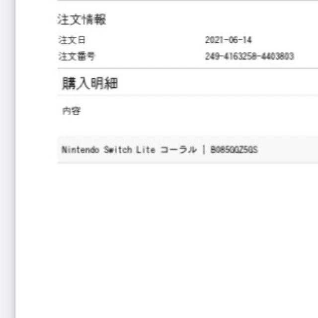 Nintendo Switch(ニンテンドースイッチ)のNintendo Switch Lite コーラル 新品未開封 送料込み 任天堂 エンタメ/ホビーのゲームソフト/ゲーム機本体(家庭用ゲーム機本体)の商品写真
