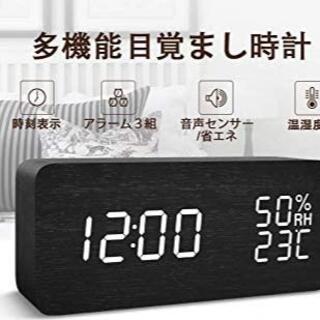 【新品】木製ナチュラル風多機能 目覚まし時計 2種給電/温湿度計/音感知