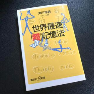 コウダンシャ(講談社)の世界最速「超」記憶法 即日発送★☆★(ビジネス/経済)