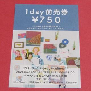 6/26or6/27 クリエイターズマーケット 前売券1枚 ポートメッセなごや(その他)