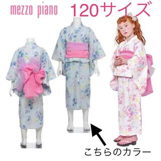 mezzo piano - メゾピアノ 接触冷感 花柄×ストライプ2WAY浴衣 120サイズ ブルー