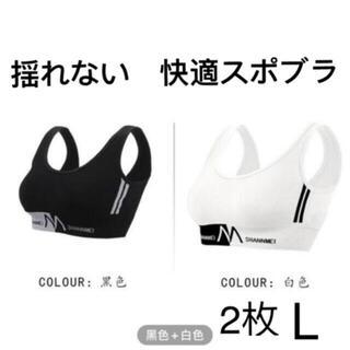 【夏人気】ブラジャー スポーツブラ ナイトブラ ノンワイヤ 黒白L2枚(エクササイズ用品)