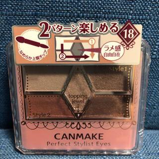 キャンメイク(CANMAKE)のキャンメイク(CANMAKE) パーフェクトスタイリストアイズ 18(3g)(アイシャドウ)