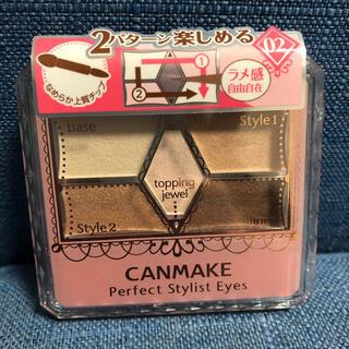 キャンメイク(CANMAKE)のキャンメイク(CANMAKE) パーフェクトスタイリストアイズ 02 ベビーベー(アイシャドウ)