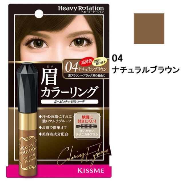 Heavy Rotation(ヘビーローテーション)のHeavy Rotation♡Coloring Eyebrow♡04 コスメ/美容のベースメイク/化粧品(眉マスカラ)の商品写真