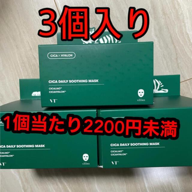 【新品未開封】シカデイリースージングマスク×3 コスメ/美容のスキンケア/基礎化粧品(パック/フェイスマスク)の商品写真