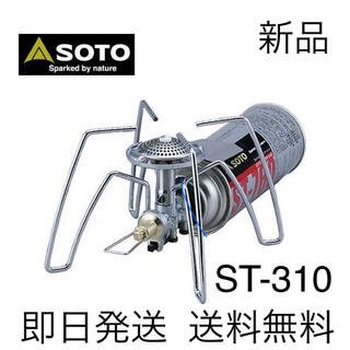 新富士バーナー - 送料無料 SOTO ST-310 バーナーレギュレーターストーブ 即日発送