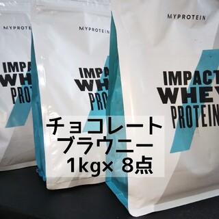 マイプロテイン(MYPROTEIN)の新品 送料込み マイプロテイン インパクトホエイ 1kg×8種類(プロテイン)
