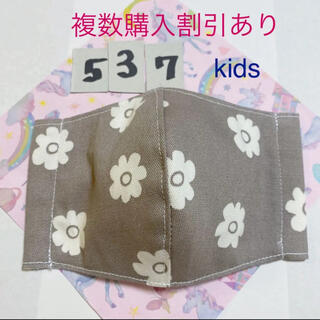 インナーマスク キッズ用 537(外出用品)