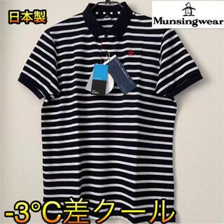 Munsingwear - L 新品定価17600円 日本製 マンシングウェア メンズ 半袖ポロシャツ/紺