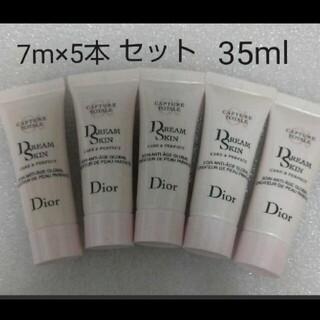 ディオール(Dior)のお買い得⚠️新品✨ディオールドリームスキン乳液【7ml×5本】35ml(乳液/ミルク)